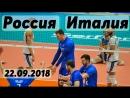 Волейбол Чемпионат мира Этап 2 Россия Италия 22 09 2018