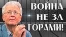ВПЕРЕДИ ВОЙНА Валентин Катасонов новое последнее 2018