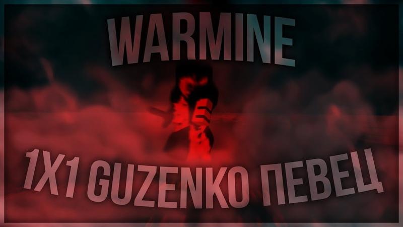WARMINE CLANWAR | ПВП 1Х1 | ГУЗЕНКО ФЕЕЧКА WINX