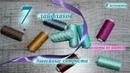 Швейные хитрости 7 полезных лайфхаков по шитью Сделай свою работу проще