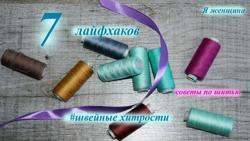 Швейные хитрости. 7 полезных лайфхаков по шитью. Сделай свою работу проще