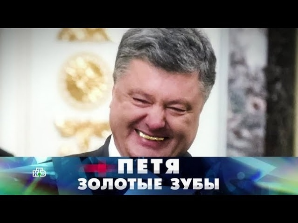 Новые русские сенсации Петя Золотые Зубы