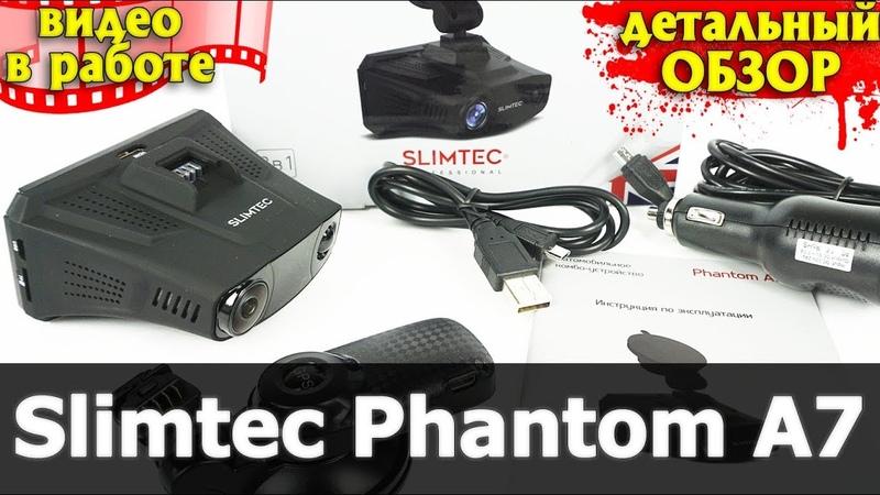 Детальный обзор Slimtec Phantom A7