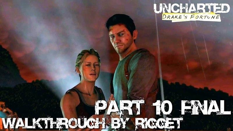Uncharted Drake's Fortune HD Прохождение Часть 10 Решающее сражение Финал