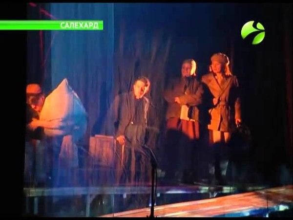 К юбилею Победы в Салехарде прошла премьера спектакля Кон.Вой