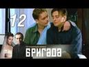 Бригада - 12 серия 2002 Драма, криминал, боевик @ Русские сериалы