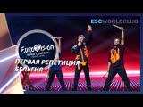 Eliot - Wake Up (Eurovision 2019 - Бельгия, первая репетиция)