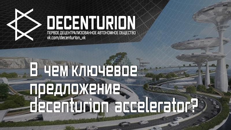 В чем ключевое предложение decenturion accelerator?