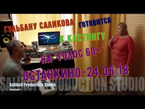 Гульбану Саликова готовится к кастингу на Голос60 salikoffproduction