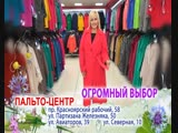 Пальто-Центр - огромный выбор верхней одежды!