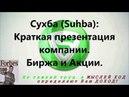 Сухба (Suhba). Краткая Презентация Компании. Биржа и Акции