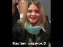 С кастинга Пацанки 3 сезон.mp4