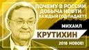 Михаил Крутихин Почему в России добыча нефти падает год от года