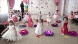 8 марта танец с цветами младшая группа