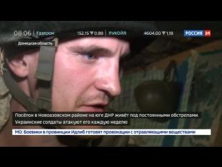 В ДНР готовятся к нападению украинской армии
