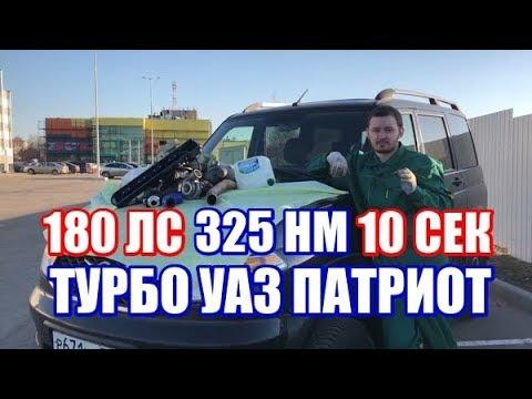 ТУРБО УАЗ ПАТРИОТ 180 ЛС 325 НМ 10 СЕК ДО 100