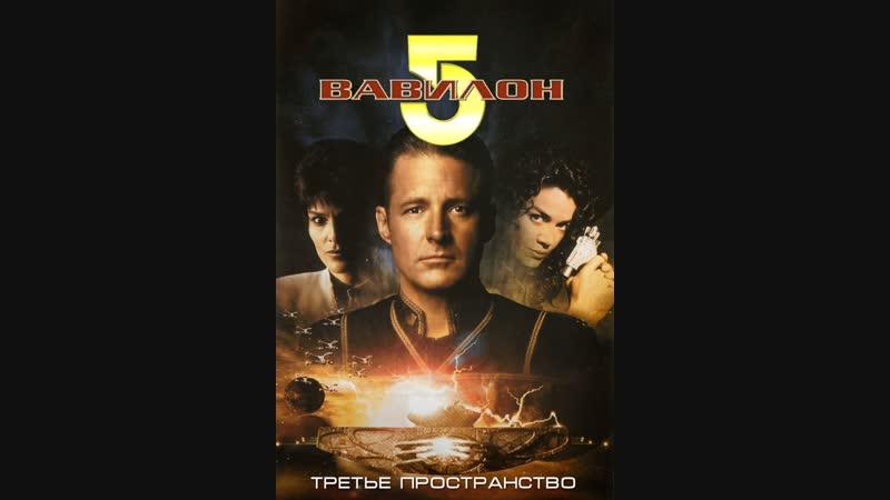 Вавилон 5. Третье пространство1998.