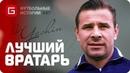 ЛЕВ ЯШИН Лучший голкипер в истории футбола ФУТБОЛЬНЫЕ ИСТОРИИ №47