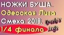 НОЖКИ БУША (Bush`s Legs) и Иван Люленов.   Одесская Лига Смеха 2018.  1/4 финала.