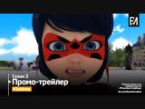 Miraculous׃ Las Aventuras de Ladybug – Temporada 3 | Trailer: Episodio 1 (Español de España)