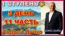 Первая ступень 5 день 11 часть. Андрей Дуйко видео бесплатно 2015 Эзотерическая школа Кайлас
