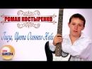 Роман Костыренко Глаза, Цвета Осеннего Неба 2018