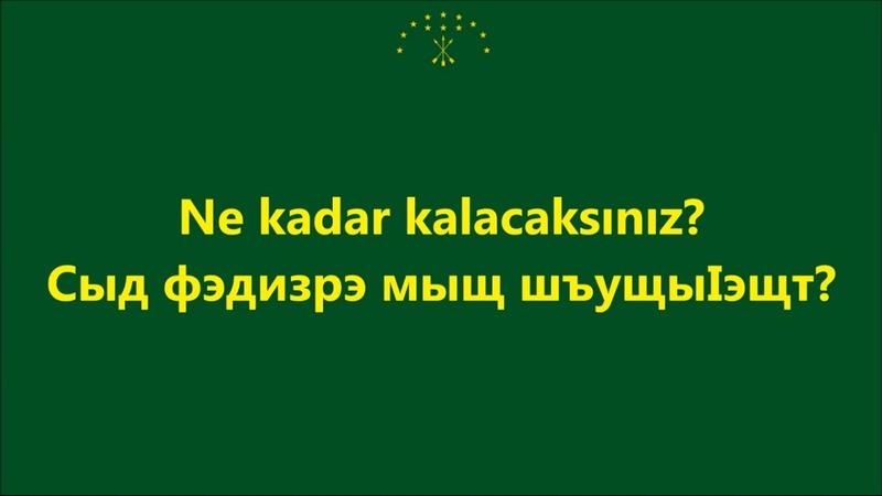 Türkçe - Çerkesçe 3Tanımak, öğrenmek, anlamak НэIуасэ зэфэхъун