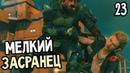 MetalGearSolid 5 The Phantom Pain Прохождение На Русском 23 — МЕЛКИЙ ЗАСРАНЕЦ