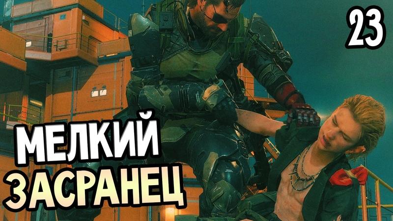 MetalGearSolid 5: The Phantom Pain Прохождение На Русском 23 — МЕЛКИЙ ЗАСРАНЕЦ