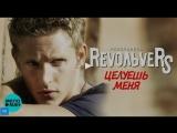RevoЛЬveRS - Целуешь меня (Альбом 2007 г.) Переиздание 2018 г. Вспомни и Танцуй!