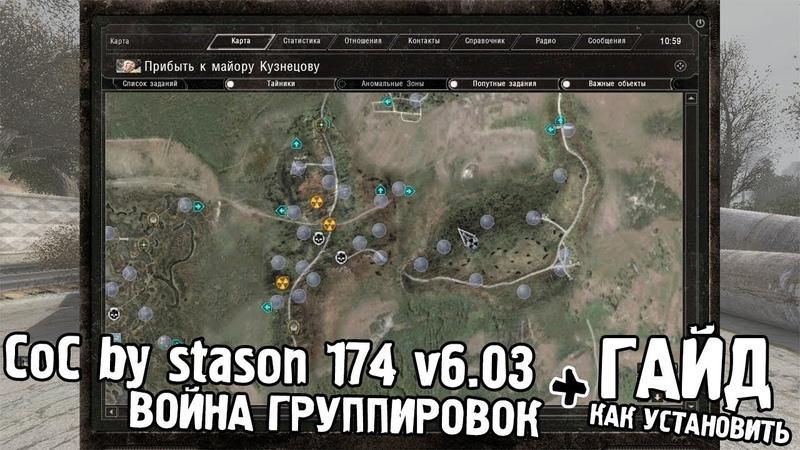 STALKER CoC by stason174 6.03 ВОЙНА ГРУППИРОВОК ГАЙД КАК УСТАНОВИТЬ