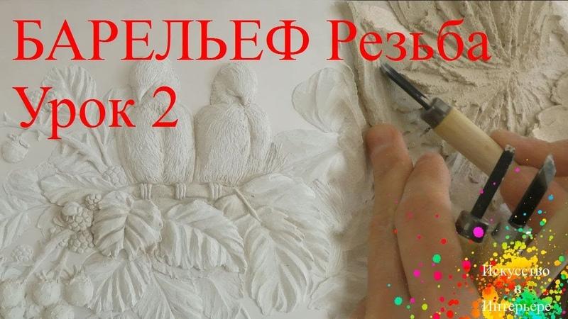 Барельеф своими руками Резьба Урок 2 | Художник Наталья Боброва