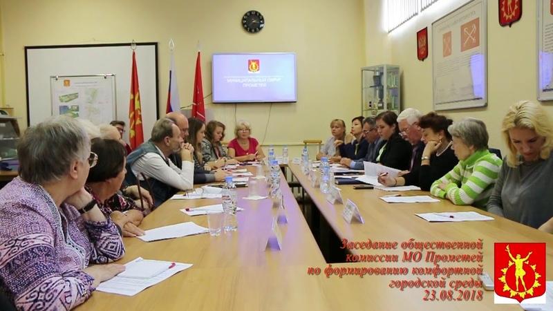 Заседание общественной комиссии МО Прометей. 23.08.2018 года.