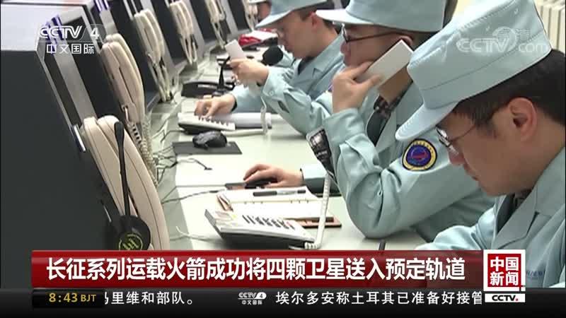 CCTV中文国际 ¦ 长征系列运载火箭成功将四颗卫星送入预定轨道