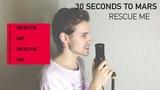 30 Seconds To Mars - Rescue Me (Alex Orlov Cover)