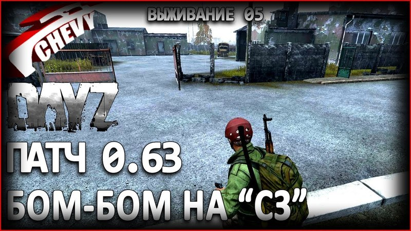DayZ Standalone - БОМ-БОМ НА СЗ (stress test online)