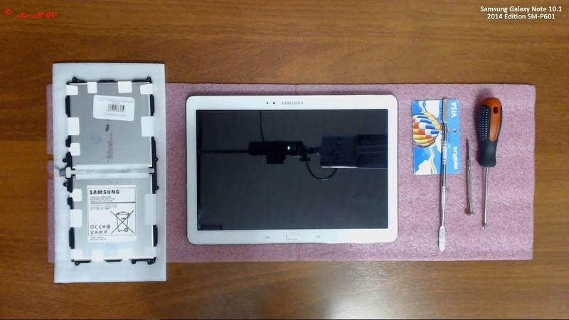 Samsung Galaxy Note 10.1 2014 Edition ( SM-P601 ) замена АКБ ( аккумуляторной батареи )
