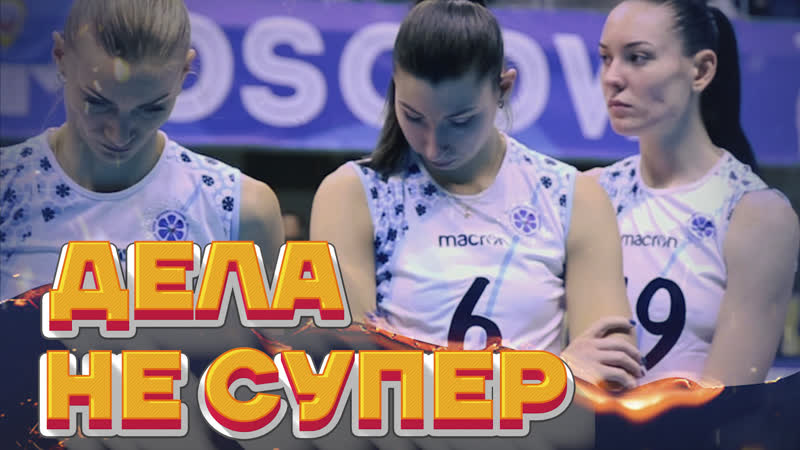 Дела не супер! Суперкубок остается в Москве