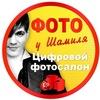 Фотосалон/Печать фотографий/Фото/Подарки/Казань