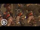 Служу Советскому Союзу. Эфир 03.01.1982 Новогодний. С участием В.Шаинского и Л.Утесова (1981)