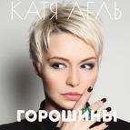 Катя Лель альбом Горошины