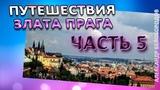 Чехия. Злата Прага, воспоминания (часть 5) Travels. Zlata Prague