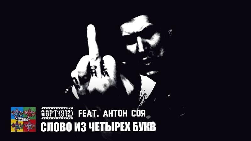 ПОРТ(812) feat. Антон Соя — Слово из четырех букв (Тараканы! cover для проекта «Улица Свободных»)