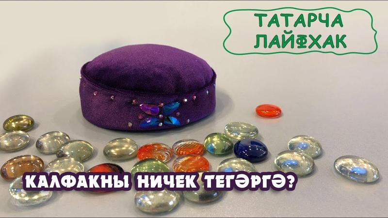 Калфак тегү татарча лайфхак