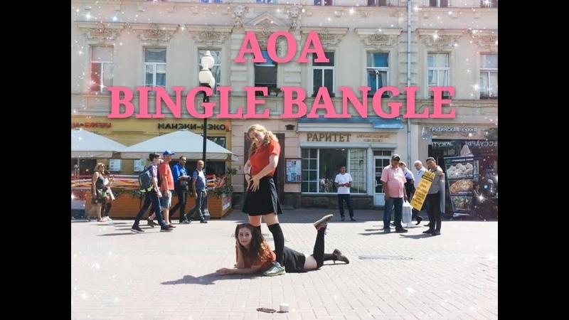 [KPOP IN PUBLIC CHALLENGE RUSSIA] AOA _ Bingle Bangle(빙글뱅글) Dance Cover by MalyginParty