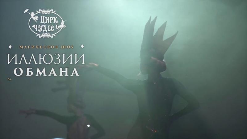 Иллюзии обмана Магическое шоу Цирк Чудес Кунцево