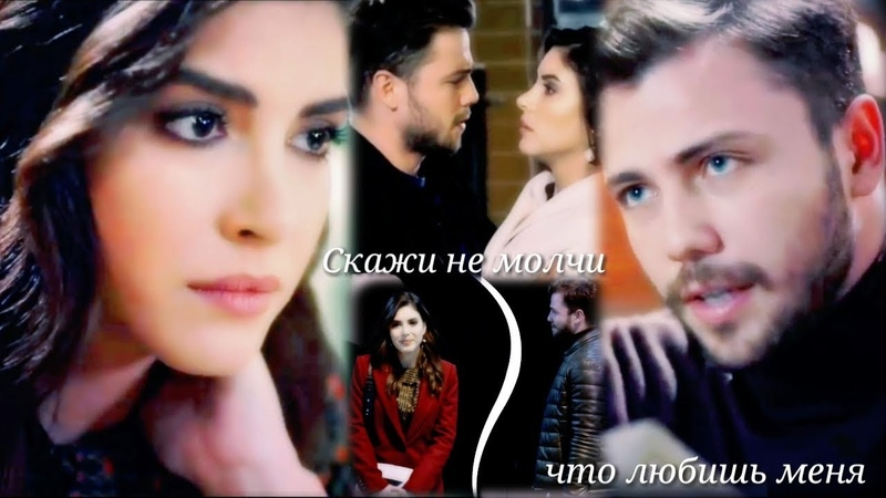 Yavuz 💔 Derya ¤ Скажи не молчи, что любишь меня ¤ ( Söz-Обещание)