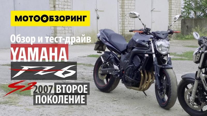Yamaha FZ6n (I и II поколение) [обзор и тест-драйв] Голый Фезер