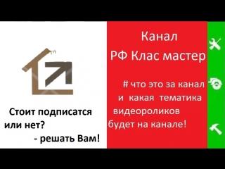 Канал на ютубе от РФ Клас Мастер