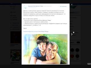 Итоги розыгрыша портрета. 31.11.2018